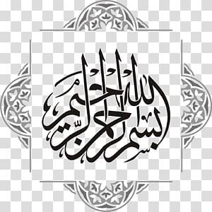 ilustração de caligrafia de Alá preto, caligrafia árabe do Alcorão Basmala, islâmica PNG clipart