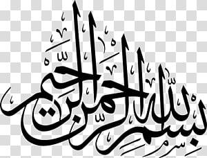 caligrafia de Alá, Caligrafia árabe Basmala Caligrafia islâmica, Ayat Kursi PNG clipart