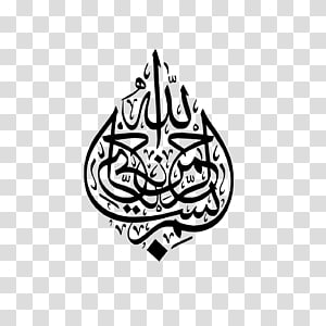 caligrafia islâmica de mesa caligrafia árabe, bismillah PNG clipart