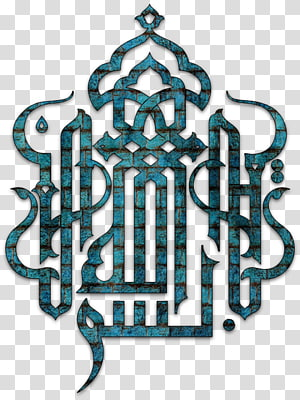 texto caligrafia verde, basmala caligrafia islâmica caligrafia árabe, bismillah PNG clipart