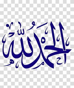 caligrafia mohammed azul, alhamdulillah allah arte islâmica eid al-fitr, islão PNG clipart