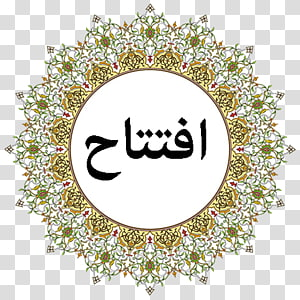 ilustração de texto hindu preto, islâmica arte mesquita ramadan allah, islão PNG clipart