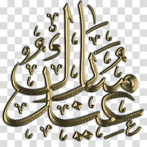 ilustração de caligrafia árabe ouro, eid al-adha eid al-fitr ramadan zakat al-fitr islam, ramadan PNG clipart